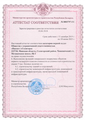 Conformity certificate for performing the functions of the general contractor of objects of I-IV complexity classes