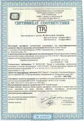 Certificates of conformity for products