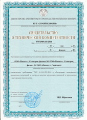 Certificate of technical competence