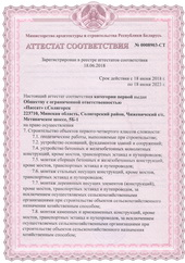 Conformity certificate for construction of objects of I-IV complexity classes